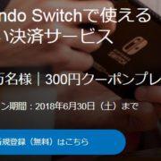 PayPalが先着1万名にNintendo Switchで使える300円クーポンプレゼント中!6月30日まで