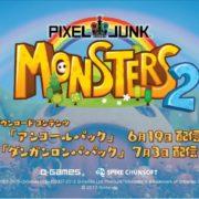 『PixelJunk Monsters 2』のDLC紹介トレーラーが公開!