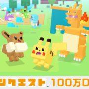 『ポケモンクエスト』、あっというまに100万ダウンロードを達成!