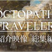 『OCTOPATH TRAVELER』の紹介映像 総集編が公開!