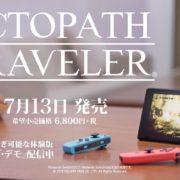 『OCTOPATH TRAVELER』のTV CM Vol.1が公開!『ヴァルキリーアナトミア』とのコラボ紹介動画も!
