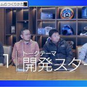 『ロックマン11』ゲームのつくりかた。「#01~開発スタート~」編が公開!