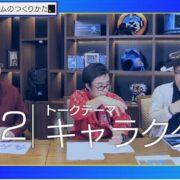 『ロックマン11』ゲームのつくりかた。「#02〜キャラクター〜」「#03〜ステージ&ギミック〜」編が公開!