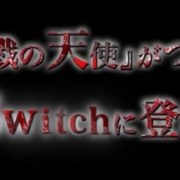 Nintendo Switch版『殺戮の天使』のPVが公開!名作インディーズホラーアドベンチャー