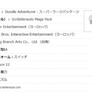 『Scribblenauts Mega Pack』が台湾のレーティング機関に評価される!