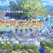 ニンテンドー3DS用ソフト『世界樹の迷宮X(クロス)』の先着購入特典DLC「新たな冒険者イラストパック」の紹介映像が公開!