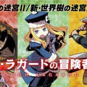 ニンテンドー3DS用ソフト『世界樹の迷宮X(クロス)』の職業紹介PV ~ハイ・ラガードの冒険者たち編~が公開!