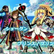 ニンテンドー3DS用ソフト『世界樹の迷宮X(クロス)』の職業紹介PV ~アーモロードの冒険者たち編~が公開!