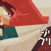 『シリアルクリーナー ジョージの裏シゴト』が6月28日に配信決定!掃除屋が主人公のステルスアクションゲーム