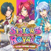 PS4パッケージ版『シスターズロワイヤル 5姉妹に嫌がらせを受けて困ってます』が2020年1月に発売決定!