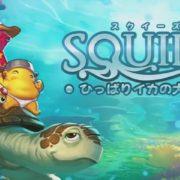 Nintendo Switch版『SQUIDS ひっぱりイカの大冒険』が海外で7月5日に発売決定!