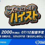 Nintendo Switch版『SteamWorld Heist』の国内配信日が2018年7月12日に決定!