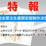 『STEINS;GATE ELITE 完全受注生産限定版』の予約が開始!