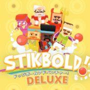 Switch版『Stikbold! ドッジボールアドベンチャー!DELUXE』が6月7日から配信開始!