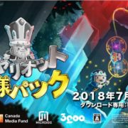Nintendo Switch用ソフト『チャリオット 王様パック』のアナウンストレーラーが公開!