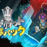 Nintendo Switch用ソフト『チャリオット 王様パック』が7月5日に配信決定!キュートなパズルアクション