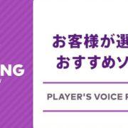 「Nintendo Switch ダウンロード専用ソフト おすすめランキング6月号」が掲載!