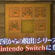 Nintendo Switch用ソフト『THE 密室からの脱出 ~運命をつなぐ35の謎~』の紹介映像が公開!人気脱出ゲームのSwitch移植作