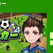 Nintendo Switch用ソフト『机でサッカー』の体験版が6月14日から配信開始!