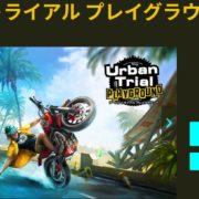 Nintendo Switch用ソフト『アーバントライアル プレイグラウンド』の体験版が配信開始!