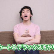 【第二弾】ユーチューバーの草彅 剛さんが『マリオカート8 デラックス』に挑戦する動画が公開!