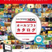 『3DSオールソフトカタログ付き』ニンテンドープリペイドカード(1000円分)が本日7月19日に発売!