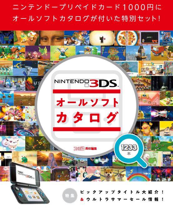 プリペイド 円 コンビニ ニンテンドー カード 1000