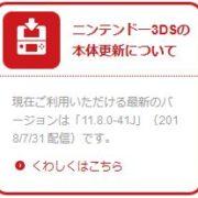 ニンテンドー3DS本体の最新Ver.11.8.0-41Jが7月31日から配信開始!今回はシステムの安定性や利便性の向上のみ