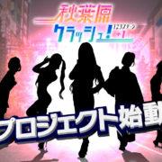 Switch用ソフト『秋葉原クラッシュ! 123ステージ+1』が2018年11月に発売決定!人気ブロック崩しゲームの最新作