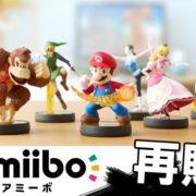 HMV&BOOKS onlineにて『amiibo (大乱闘スマッシュブラザーズシリーズ)」の再販分が販売中!