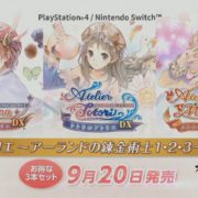 PS4&Nintendo Switch向けとして「アーランド」シリーズのDX版が2018年9月20日に発売決定!