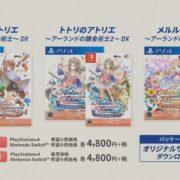 PS4&Nintendo Switch版「アーランドの錬金術士 DX」の予約が開始!
