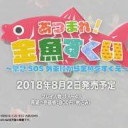 Nintendo Switch用ソフト『あつまれ!金魚すくい』の紹介映像が公開!