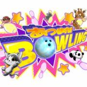 Switch用ソフト『あつまれ!ボウリング』が2018年12月27日に配信決定!直感的に遊べる金魚すくいをSwitchで手軽に楽しめる!