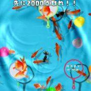 Switch用ソフト『あつまれ!金魚すくい』が2018年8月2日に配信決定!直感的に遊べる金魚すくいをSwitchで手軽に楽しめる!