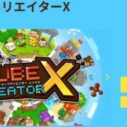 Nintendo Switch用ソフト『キューブクリエイターX』の体験版が7月26日から配信開始!