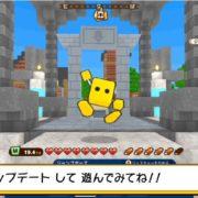 Nintendo Switch用ソフト『キューブクリエイターX』の大型アップデート:Ver.2.0が7月26日から配信開始!