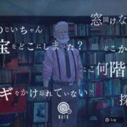 「探偵 神宮寺三郎」の新シリーズ『ダイダロス:ジ・アウェイクニング・オブ・ゴールデンジャズ』の第一報が公開!