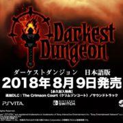 ゴシックスタイルのローグライクRPG『Darkest Dungeon』の最新PV 2種類が公開!