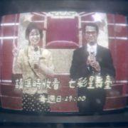 「返校Detention」のデベロッパー赤燭遊戲が、80年代の台湾を舞台にした新作タイトル『還願DEVOTION』を発表!