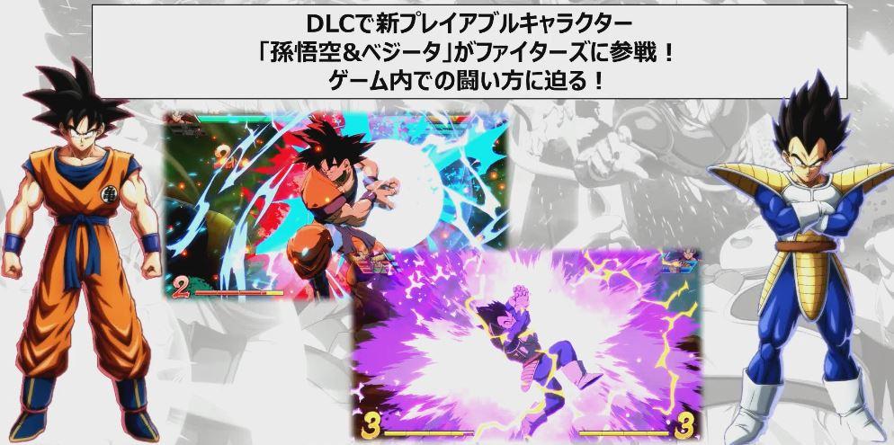 『ドラゴンボール ファイターズ』の最新DLC「孫悟空(黒髪)&べジータ(黒髪)」の能力&特徴が公開!