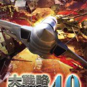 Switch版 『大戦略パーフェクト4.0』の発売日が2018年9月20日に決定!