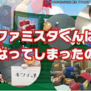 『プロ野球 ファミスタ エボリューション』のファミスタくん強化計画(後編)が公開!