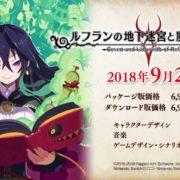Nintendo Switch版『ルフランの地下迷宮と魔女ノ旅団』のプロモーションムービー 第1弾が公開!