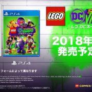 『レゴ DC スーパーヴィランズ』の日本語版 アナウンストレーラーが公開!