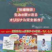 『リトルドラゴンズカフェ ひみつの竜とふしぎな島』のPV第1弾 イメージソングver.が公開!