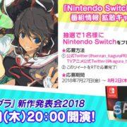 マーベラス×HONEY∞PARADE GAMES 『閃乱カグラ』新作発表会が2018年8月2日 20時~に放送決定!