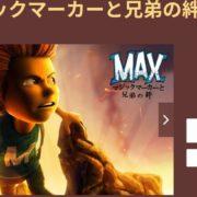 Nintendo Switch版『MAX マジックマーカーと兄弟の絆』の体験版が配信開始!