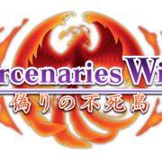 マーセナリーズシリーズの最新作『マーセナリーズウィングス 偽りの不死鳥』がPS4&Switch向けとして2018年秋に発売決定!
