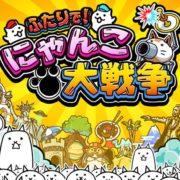 Switch用ソフト『ふたりで!にゃんこ大戦争』が2018年冬に発売決定!